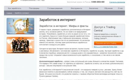 Заработок в интернете - Forex