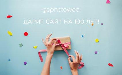 Большой конкурс «Сайт на 100