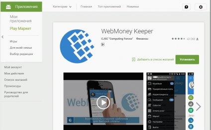 Установить WebMoney Keeper из