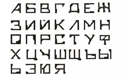 Шрифт Brutal Kolyasin