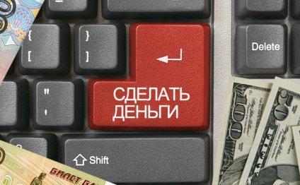 Заработок в интернет - работа